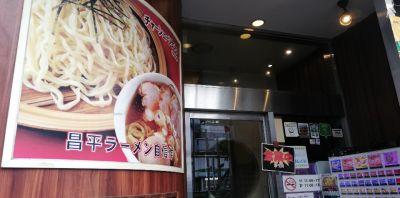 昌平ラーメン  新宿西口店