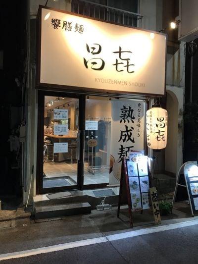 響膳麺 昌㐂