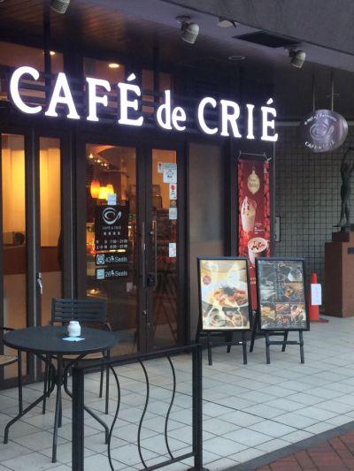 カフェ・ド・クリエ(CAFE de CRIE)  馬車道店