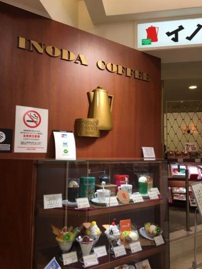 イノダコーヒ  コーヒーサロン支店