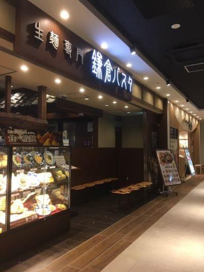 鎌倉パスタ ジョイナステラス二俣川店
