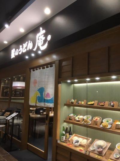 星のうどん庵 ジョイナステラス二俣川店