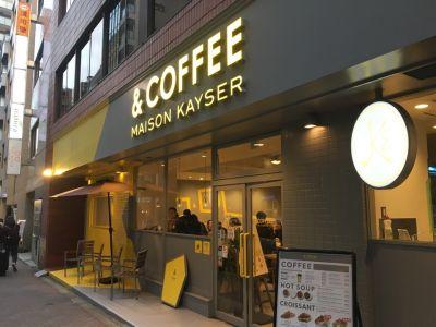 & COFFEE MAISON KAYSER 銀座一丁目店