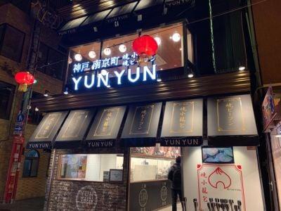 Yun Yunの口コミ