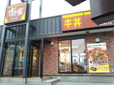 すき屋 豊見城名嘉地店