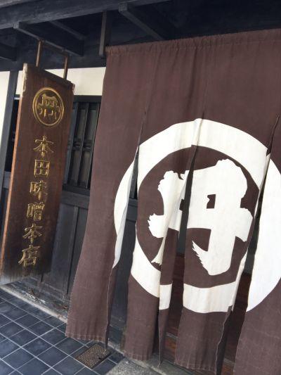 本田味噌 本店