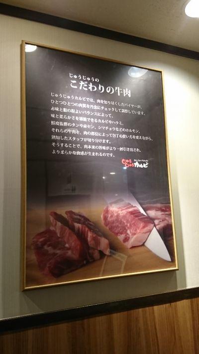 じゅうじゅうカルビ 南砂店