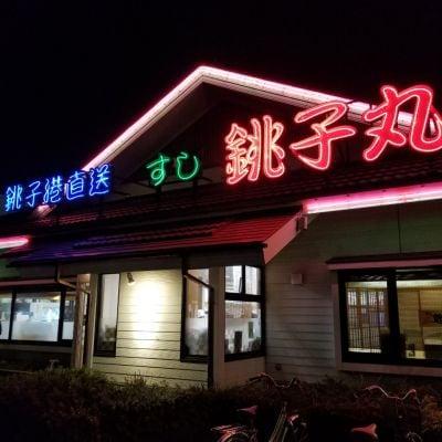 すし銚子丸 花小金井店