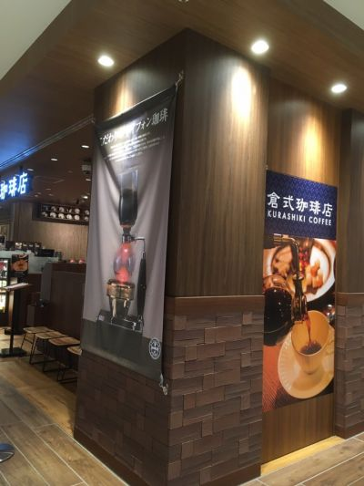 倉式珈琲店 ジョイナステラス二俣川店の口コミ