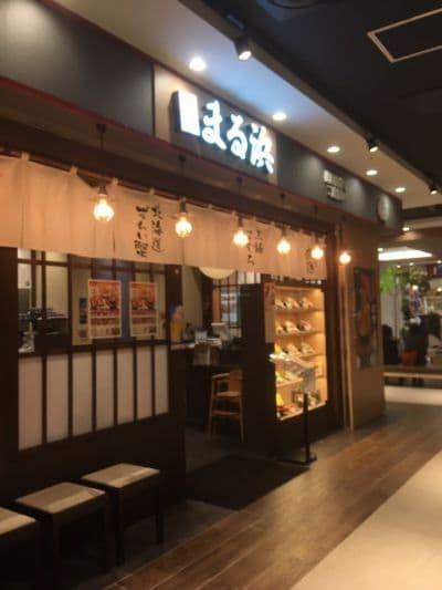三代目網元 まる浜 ジョイナステラス二俣川店