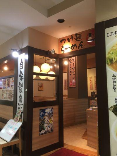 つけ麺らーめん春樹 西友二俣川店