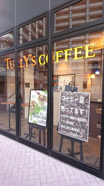 タリーズコーヒー シャポーロコ 平井店