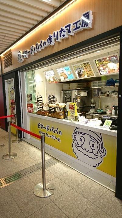 ビアードパパ シャポーロコ平井店