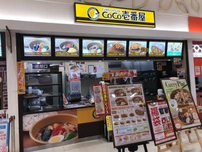 CoCo壱番屋 イオンモール高の原店の口コミ