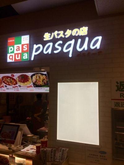 パスクーア(pasqua) 海老名SA下り店の口コミ