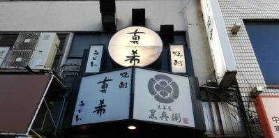 真希 うどん 吉祥寺2号店