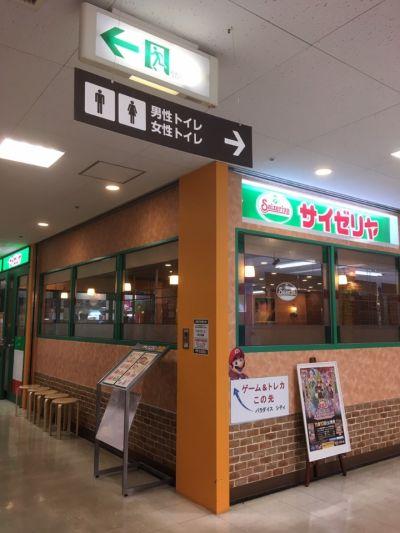 サイゼリヤ ドンキホーテ二俣川北口店の口コミ