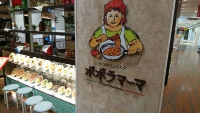 ポポラマーマ 南砂町ショッピングセンタースナモ店
