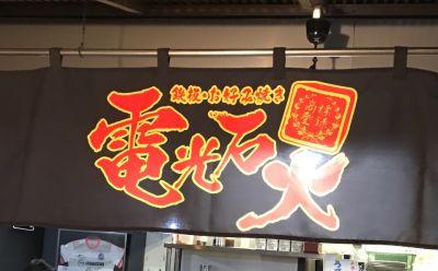 電光石火 駅前ひろば店の口コミ
