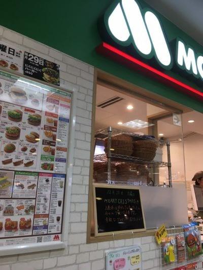 モスバーガー イオンスタイル東戸塚店