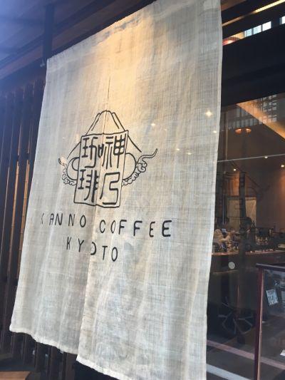 KANNO COFFEE KYOTO(神乃珈琲京都)