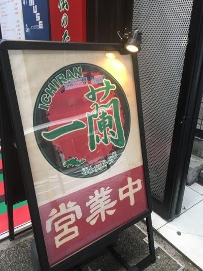 一蘭 京都烏丸店