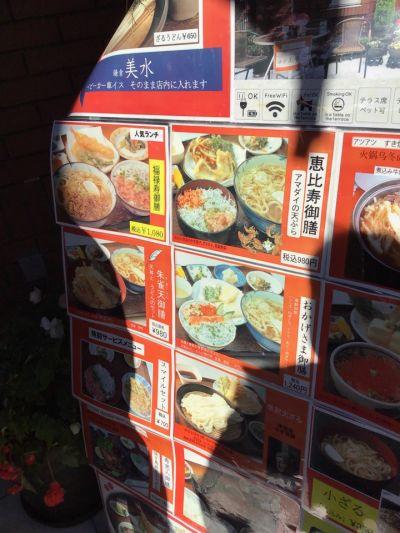 和食・うどんの店 鎌倉美水