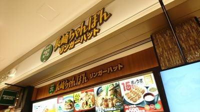 リンガーハット 南砂町ショッピングセンターSUNAMO店
