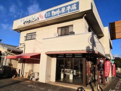 田中屋本店