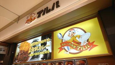 カレーの市民 アルバ SUNAMO店