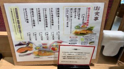 味の浜藤 東急百貨店東横店