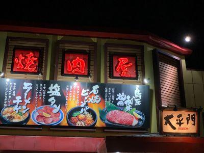 焼肉屋 太平門 湖山店