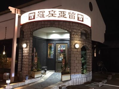 羅座亜留 藤原店