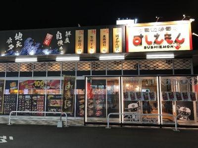回転寿司すしえもん 小栗店