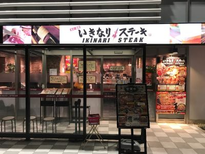 いきなりステーキ 松山小栗店