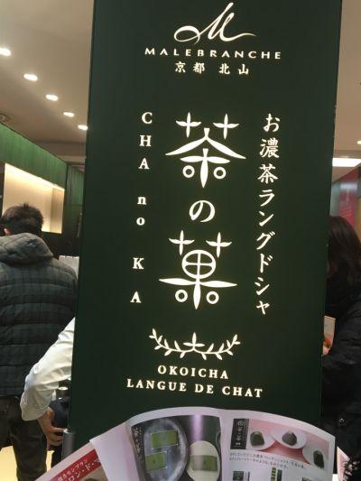 マールブランシュ 高島屋京都店