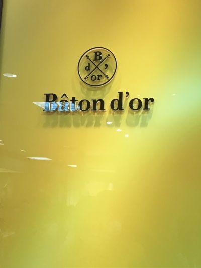 バトンドール(Baton dor)高島屋京都店