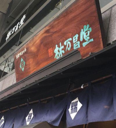 林万昌堂 四条本店