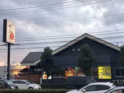 とりや小次郎 松山谷町店