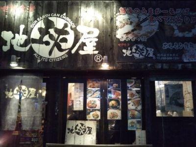 地球屋 琉球安里駅前店