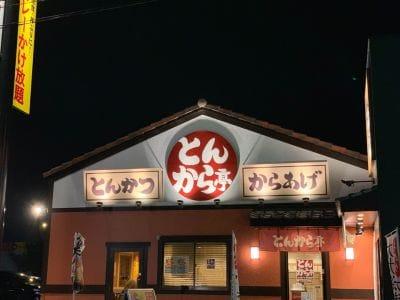 とんから亭 鳥取安長店