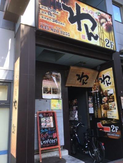 くいもの屋 わん 東戸塚東口店