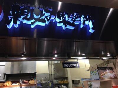 本場さぬきうどん 親父の製麺所