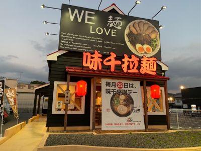 味千拉麺 松山谷町店の口コミ
