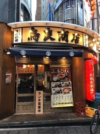 鳥良商店 西新宿1丁目店