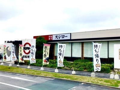スシロー 浦添バークレーズコート店