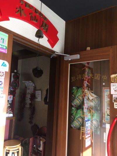 水仙閣 東戸塚店