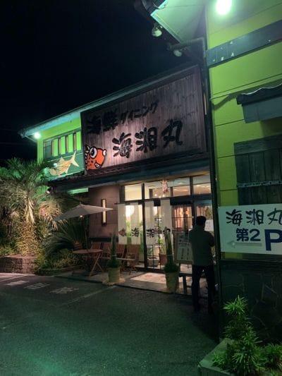 海湘丸 海老名店