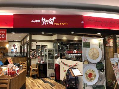 カプリチョーザ イオンモール茨木店