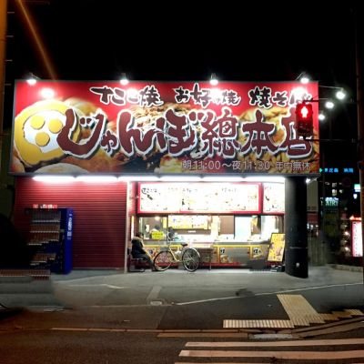 じゃんぼ総本店 錦綾町店